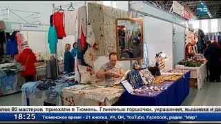 В Тюмени открылась ярмарка удивительных вещиц «Руки золотые»