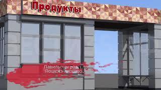 В сентябре на остановках Вологды появятся торговые павильоны