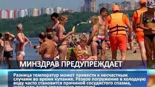 МЧС бьет тревогу из-за низкой температуры воды в реках и озерах Самарской области