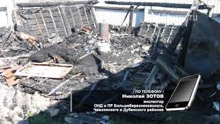 В Мордовии на пожаре погиб строитель из Белоруссии