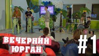 Вечерний ЮРГАН. 24.11.18
