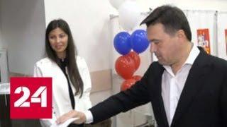 Действующий губернатор Московской области пришел голосовать с женой и сыном - Россия 24