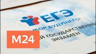 ЕГЭ по русскому языку напишут более 650 тысяч человек - Москва 24