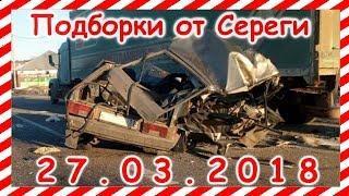 Подборка дтп 27.03.2018 на видеорегистратор март 2018