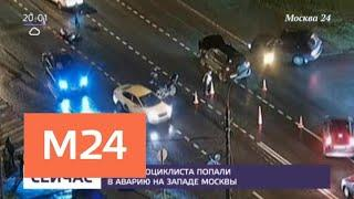 Два мотоциклиста попали в ДТП на западе Москвы - Москва 24