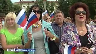Вологжане отмечают День Государственного флага