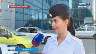 В Астрахани ловят нарушителей правил парковки