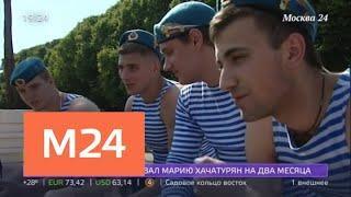 Празднование Дня ВДВ продолжается в Москве - Москва 24