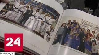 В Санкт-Петербурге представили книгу о легендарном тренере дзюдоистов Анатолии Рахлине - Россия 24