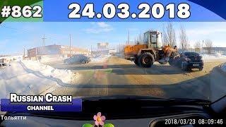 Подборка ДТП 24.03.2018 на видеорегистратор Март 2018 #862