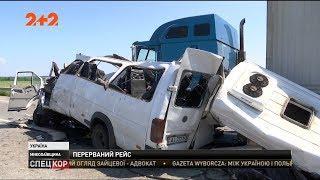 ДТП на трасі Одеса-Київ: 5 людей загинуло, 12 – травмовано