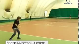 Первенство ЦФО по теннису среди спортсменов до 13 лет стартовало в Белгороде