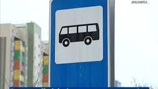 На заседании комиссии Горсовета в Красноярске обсудили транспортную реформу