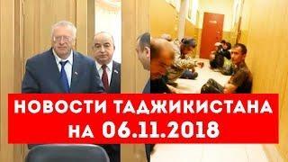 Новости Таджикистана и Центральной Азии на 06.11.2018