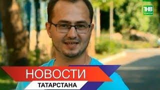 Новости Татарстана 02/08/18 ТНВ