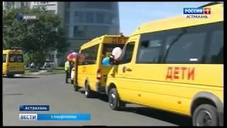 Астраханских учителей поздравили с профессиональным праздником