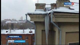 Оттепель спровоцировала в Новосибирске гололёд на тротуарах и наледь на крышах