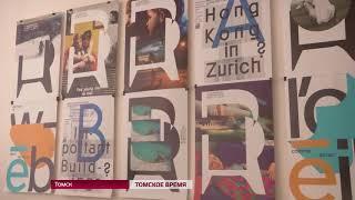 В ТГУ проходит фестиваль дизайна