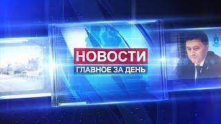 Новости от 28.02.2018 с Ольгой Тишениной