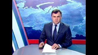 Вести Адыгея - 29.08.2018