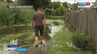 Смоленский райцентр оказался во власти водной стихии
