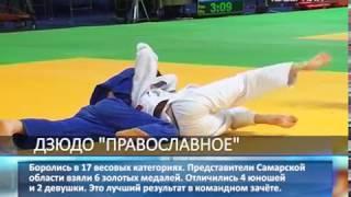В Самаре состоялись Всероссийские соревнования по дзюдо на Кубок Митрополита Самарского