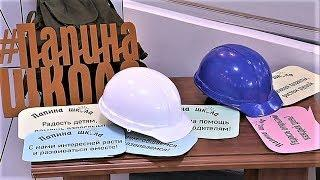 В Ханты-Мансийске открылась «Папина школа»