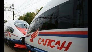 Американец прокатился на «Сапсане» из Петербурга в Москву