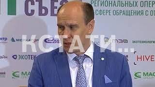 В Нижнем Новгороде открылся съезд региональных операторов по обращению ТБО