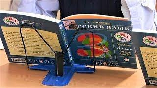 В Когалыме закупили двойной комплект учебников, чтобы дети ходили в школу с лёгкими портфелями