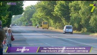 На Тираспольском шоссе на месте смертельного ДТП установят светофор