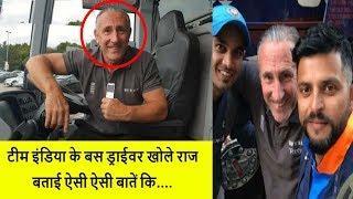 ये हैं इंडियन क्रिकेट टीम का बस ड्राईवर सुरेश रैना से लेकर सचिन तेंदुलकर तक के बारे में खोले  कई राज