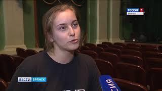 В Брянском ТЮЗе - московский хореограф