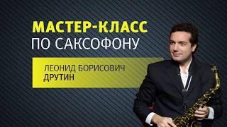 Мастер-класс саксофон. Леонид Друтин