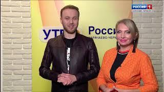 Утро России. Карачаево-Черкесия 10.11.2018