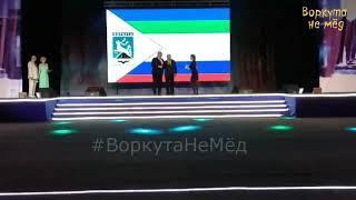 Воркута встречает 75-летие большим «семейным» концертом