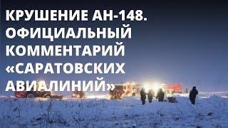 Крушение самолета АН-148 в Подмосковье. Официальный комментарий «Саратовских авиалиний»