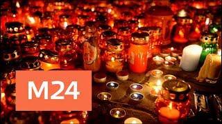 """""""Москва сегодня"""": общенациональный траур объявили 28 марта - Москва 24"""