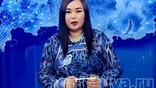 Медээлер Тыва Черде 10 07 2018
