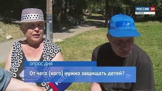 Вести-24. Опрос 01.06.2018