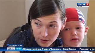 Вести-Псков 13.08.2018 11-40