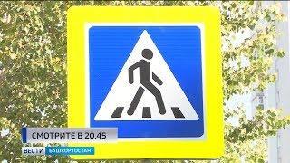 """В Уфе жители потребовали  """"пешеходный переход"""" рядом со школой"""