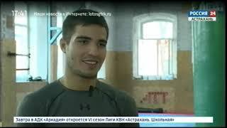"""""""Астрахань спортивная""""  Эфир от 12. 11. 18"""