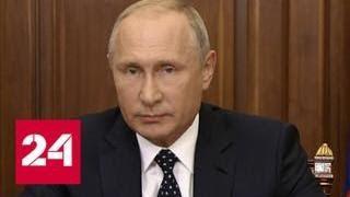 Путин обратился к россиянам не как политик - Россия 24