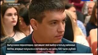 Молодые амурские фельдшеры получили по 500 тысяч рублей