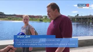 Опрос дня. Псков. 05.07.2018