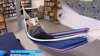 Национальная библиотека в Усть Ордынском переехала в новое здание