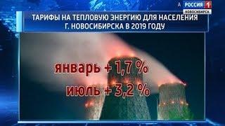 В Новосибирске утвердили новые тарифы на тепло