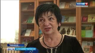 В библиотеке имени Х. Байрамуковой прошел день литературы и искусства черкесского народа
