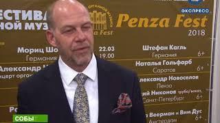 На сцене пензенской филармонии выступил органист Штефан Кагль
